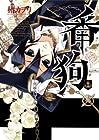 番狗-ナンバー- 全7巻 (椿カヲリ)