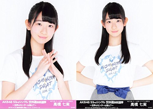 【高橋七実】 公式生写真 AKB48 53rdシングル 世界...