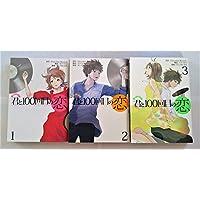 君と100回目の恋 1-3セット (ヤングジャンプコミックス)