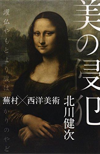 美の侵犯―蕪村×西洋美術の詳細を見る