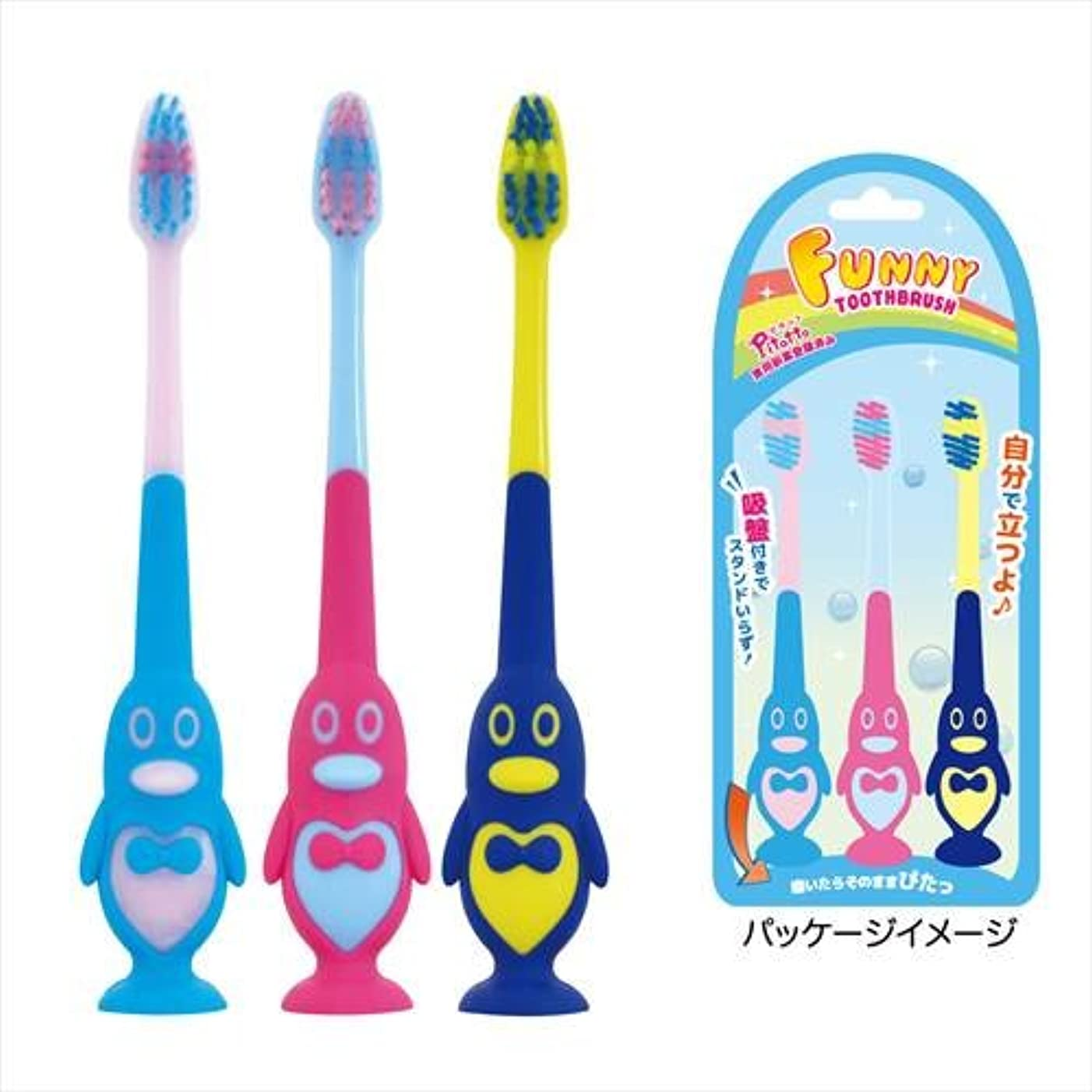 重大スプーン密接に[歯ブラシ] 吸盤付き歯ブラシ 3本セット/ペンギン ユーカンパニー かわいい 洗面用具 グッズ 通販