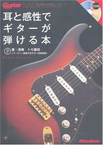 ギター・マガジン 耳と感性でギターが弾ける本 (CD付き)の詳細を見る