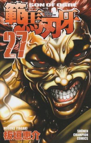 範馬刃牙 27 (少年チャンピオン・コミックス)の詳細を見る
