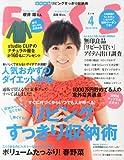 ESSE (エッセ) 2014年 04月号 [雑誌]