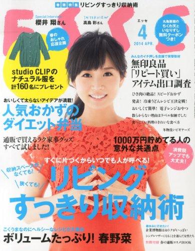ESSE (エッセ) 2014年 04月号 [雑誌]の詳細を見る