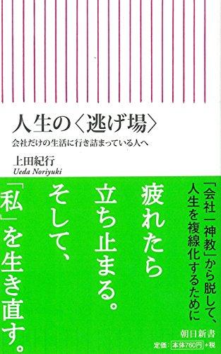 人生の〈逃げ場〉 会社だけの生活に行き詰まっている人へ (朝日新書)の詳細を見る