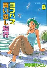 ヨコハマ買い出し紀行(8) (アフタヌーンコミックス)