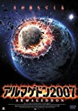 アルマゲドン2007[DVD]