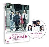 ぼくたちの家族 通常版 [DVD]