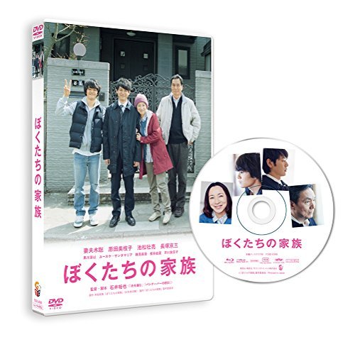 ぼくたちの家族 通常版 [DVD]の詳細を見る