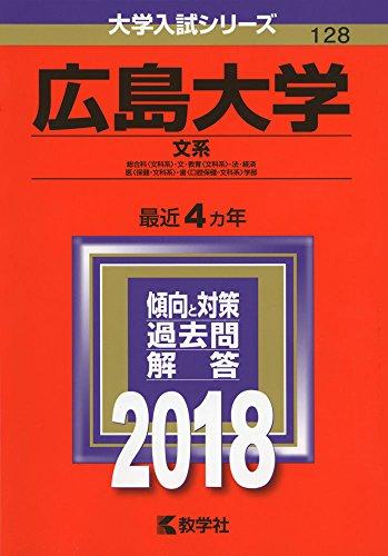 広島大学(文系) (2018年版大学入試シリーズ)
