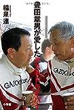 豊田章男が愛したテストドライバー