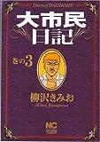 大市民日記 3巻 (ニチブンコミックス)