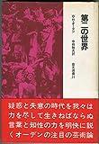 第二の世界 (1970年) (晶文選書)