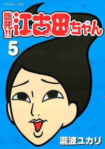 臨死!!江古田ちゃん(5) (アフタヌーンKC)の詳細を見る