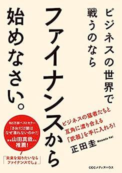 [正田 圭]のビジネスの世界で戦うのなら ファイナンスから始めなさい。