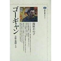ゴーギャン―芸術・楽園・イヴ (講談社選書メチエ)