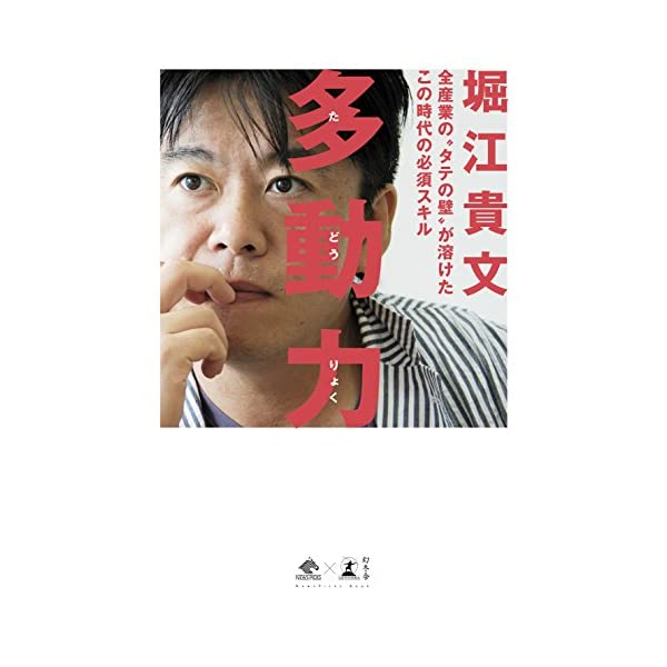 多動力 (NewsPicks Book)の紹介画像2