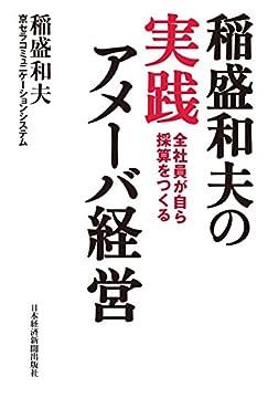 稲盛和夫の実践アメーバ経営の書影