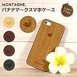 【MON-TBN-6L-WN】 MONTAGNE. バナナ マーク iPhoneケース(ソフトケース) ウッド調 木目iPhoneケースiPhone6sPlus/iPhone6Plus 【ウォールナット】