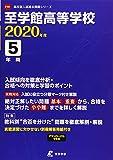 至学館高等学校 2020年度用 《過去5年分収録》 (高校別入試過去問題シリーズ F19)