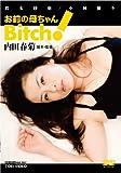お前の母ちゃんBitch!【DVD】