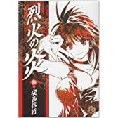 烈火の炎 3 (小学館文庫 あJ 3)