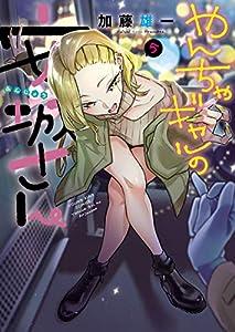 やんちゃギャルの安城さん(5) (ヤングキングコミックス)