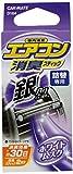 カーメイト 車用 消臭芳香剤 エアコンスティック 銀 エアコン取付 詰替用 ホワイトムスク 1.8g×2 D164