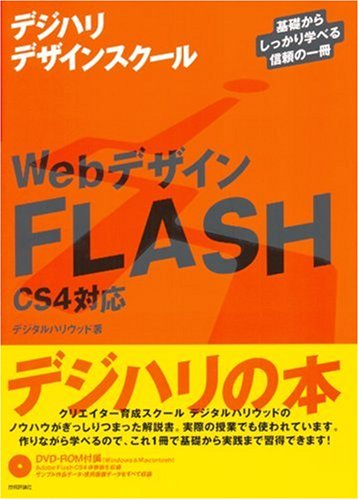 Webデザイン FLASH <CS4対応> (デジハリデザインスクールシリーズ)の詳細を見る