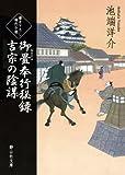御畳奉行秘録 吉宗の陰謀 (静山社文庫)