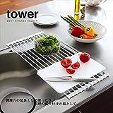 折り畳み水切りラック tower タワー Lサイズ ホワイト/WH