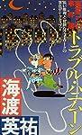 トラブル・ハニムーン―裏窓コンビ事件簿 (1985年) (Futaba novels)