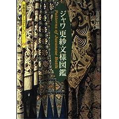 ジャワ更紗文様図鑑 (京都書院アーツコレクション―染織 (92))