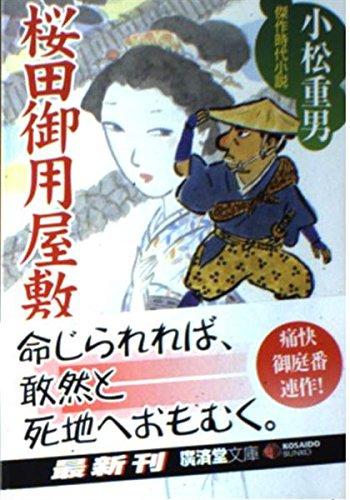 桜田御用屋敷 (広済堂文庫)