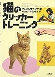 猫のクリッカートレーニング 画像