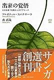 出家の覚悟: 日本を救う仏教からのアプローチ (サンガ選書)