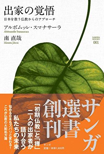 出家の覚悟: 日本を救う仏教からのアプローチ (サンガ選書)の詳細を見る