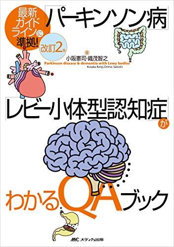 改訂2版 「パーキンソン病」「レビー小体型認知症」がわかるQAブック: 最新ガイドラインに準拠!の詳細を見る