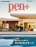 Pen+(ペン・プラス) 【完全保存版】 暮らすように旅する、Airbnbのすべて。 (メディアハウスムック) ペンプラス 画像