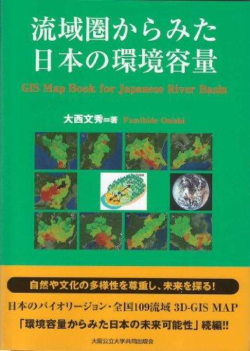 流域圏からみた日本の環境容量-日本のバイオリージョン・全国109流域 3D-GIS MAP-