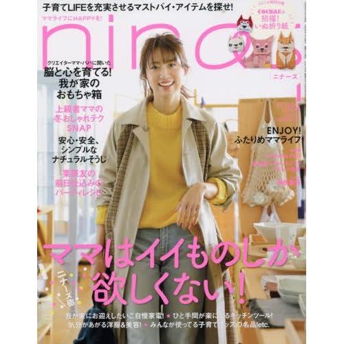 nina's(ニナーズ) 2018年 01 月号 [雑誌]