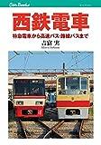 西鉄電車 特急電車から高速バス・路線バスまで (キャンブックス)