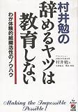 「村井勉の辞めるヤツは教育しない―わが体験的組織活性のノウハウ」村井 勉