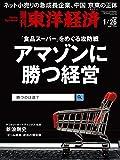 週刊東洋経済 2019年1/26号 [雑誌](アマゾンに勝つ経営)