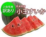 すいか 小玉スイカ 熊本県産 ご自宅用 訳あり 2玉 約2.3~2.5kg