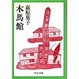 木馬館 (中公文庫)