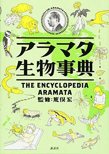アラマタ生物事典の詳細を見る