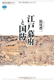 江戸幕府と国防 (講談社選書メチエ)