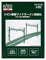 KATO HOゲージ 複線ワイドラーメン架線柱 6本入 5-053 鉄道模型用品